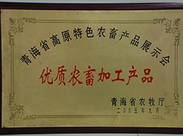 吾玛-优质农畜加工产品